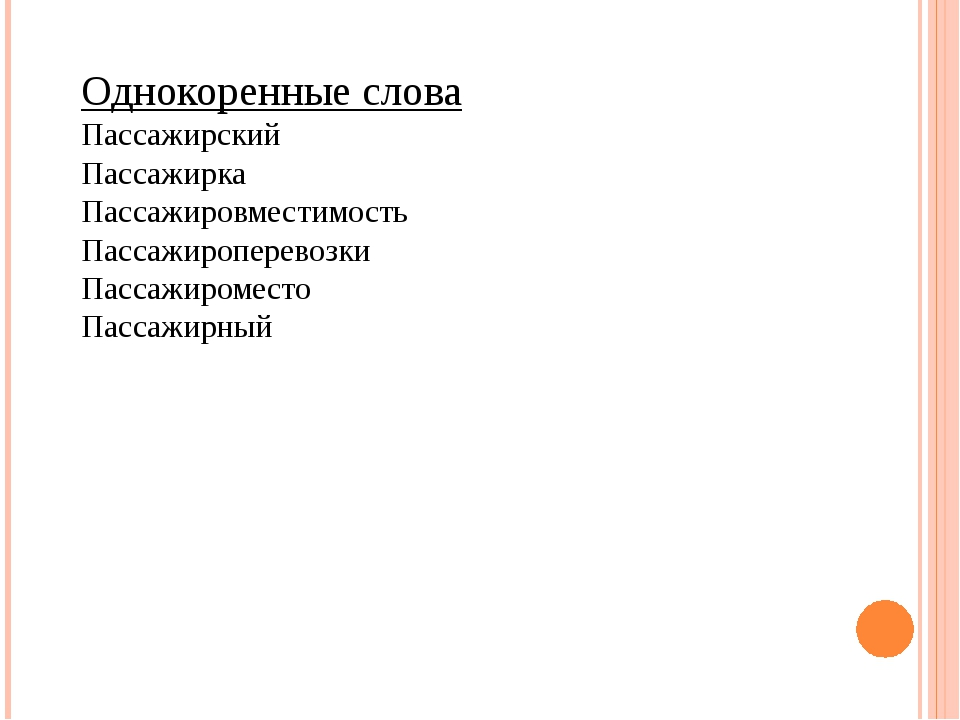 Однокоренные слова Пассажирский Пассажирка Пассажировместимость Пассажиропере...