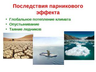 Последствия парникового эффекта Глобальное потепление климата Опустынивание Т