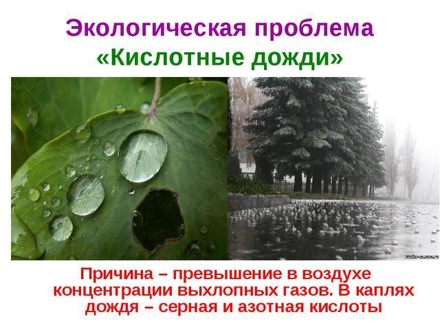 Экологическая проблема «Кислотные дожди» Причина – превышение в воздухе конце...