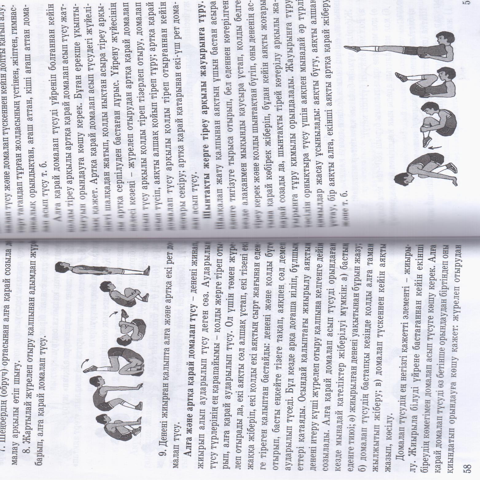C:\Documents and Settings\Администратор\Рабочий стол\Новая папка (3)\Отсканировано 16.12.2014 17-40 (4).bmp