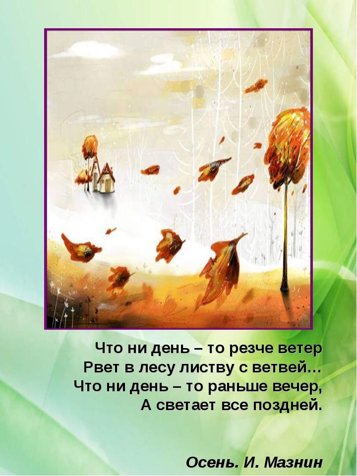 Что ни день – то резче ветер Рвет в лесу листву с ветвей… Что ни день – то ра...