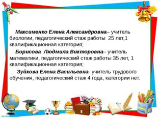 Максименко Елена Александровна– учитель биологии, педагогический стаж работы