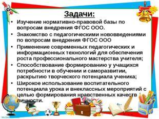 Задачи: Изучение нормативно-правовой базы по вопросам внедрения ФГОС ООО. Зна