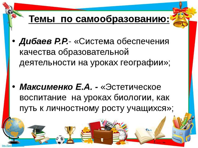 Темы по самообразованию: Дибаев Р.Р.- «Система обеспечения качества образоват...