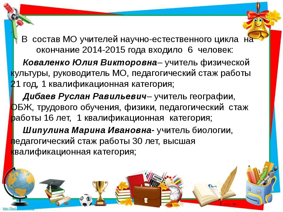 В состав МО учителей научно-естественного цикла на окончание 2014-2015 года...