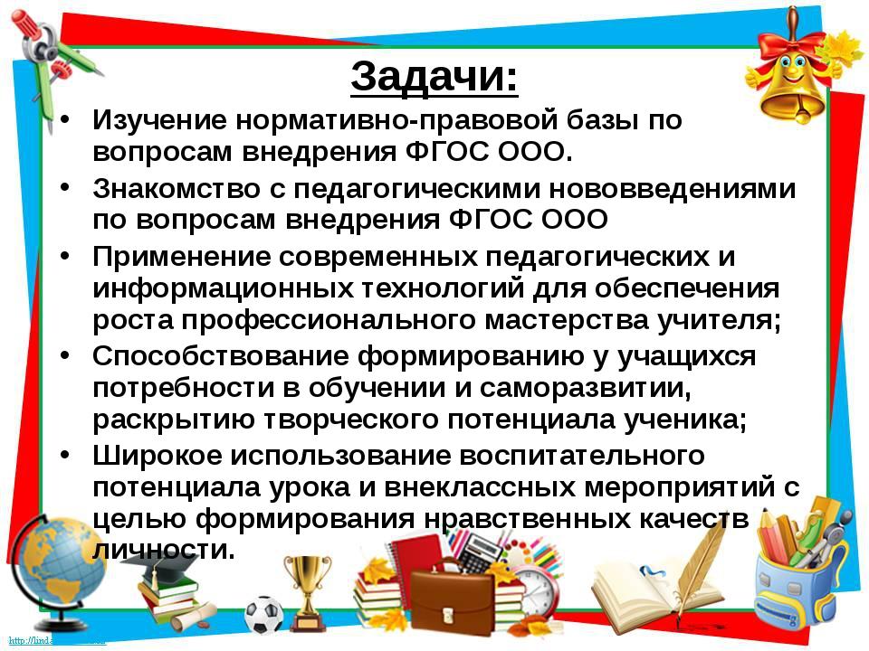 Задачи: Изучение нормативно-правовой базы по вопросам внедрения ФГОС ООО. Зна...
