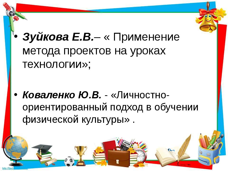 Зуйкова Е.В.– « Применение метода проектов на уроках технологии»; Коваленко Ю...