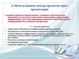 4. Использование метода проектов через презентации Создание проектов предоста