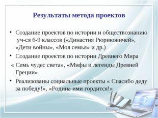 Результаты метода проектов Создание проектов по истории и обществознанию уч-с