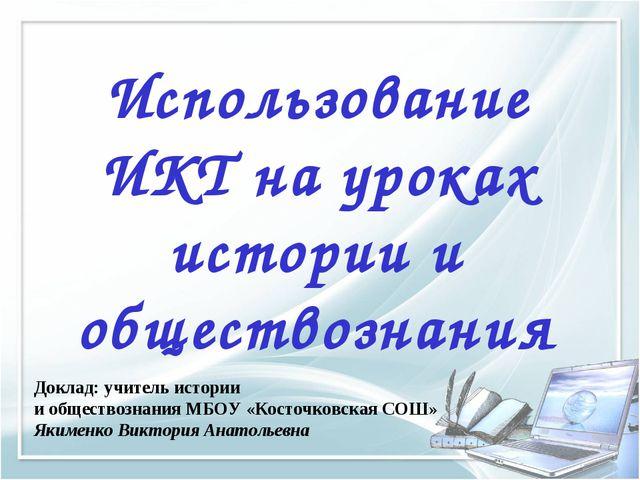 Использование ИКТ на уроках истории и обществознания Доклад: учитель истории...