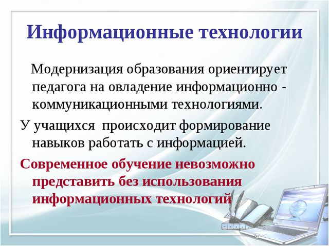 Информационные технологии Модернизация образования ориентирует педагога на ов...