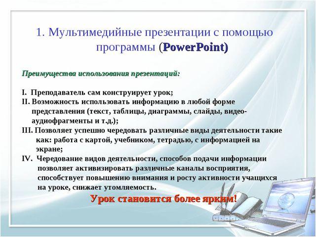 1. Мультимедийные презентации с помощью программы (PowerPoint) Преимущества...