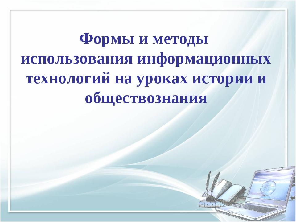 Формы и методы использования информационных технологий на уроках истории и об...