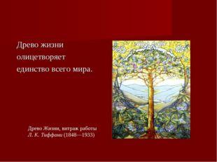 Древо жизни олицетворяет единство всего мира. Древо Жизни, витраж работы Л. К
