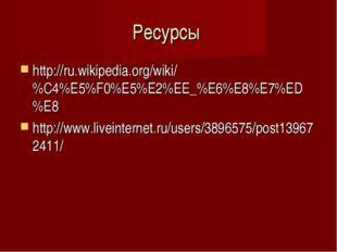 Ресурсы http://ru.wikipedia.org/wiki/%C4%E5%F0%E5%E2%EE_%E6%E8%E7%ED%E8 http: