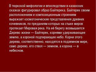 В тюркской мифологии и впоследствии в казахских сказках фигурировал образ Ба