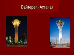 Байтерек (Астана)