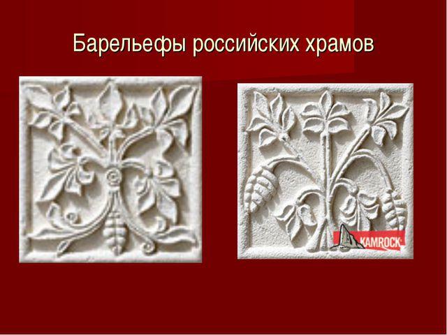 Барельефы российских храмов