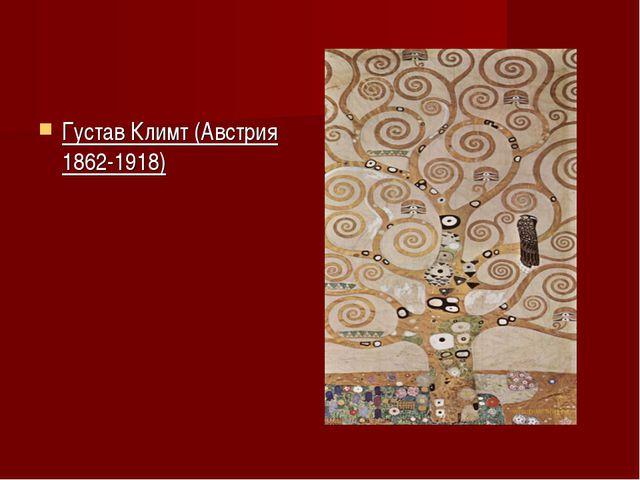 Густав Климт (Австрия 1862-1918)