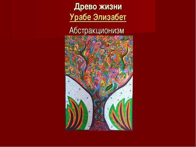Древо жизни Урабе Элизабет Абстракционизм
