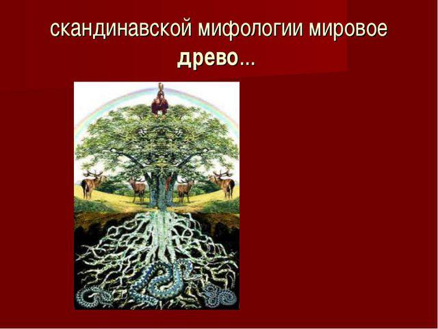 скандинавской мифологии мировое древо...