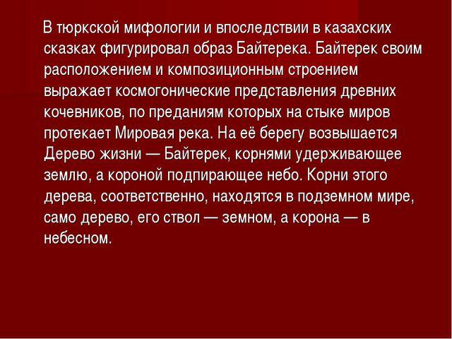 В тюркской мифологии и впоследствии в казахских сказках фигурировал образ Ба...