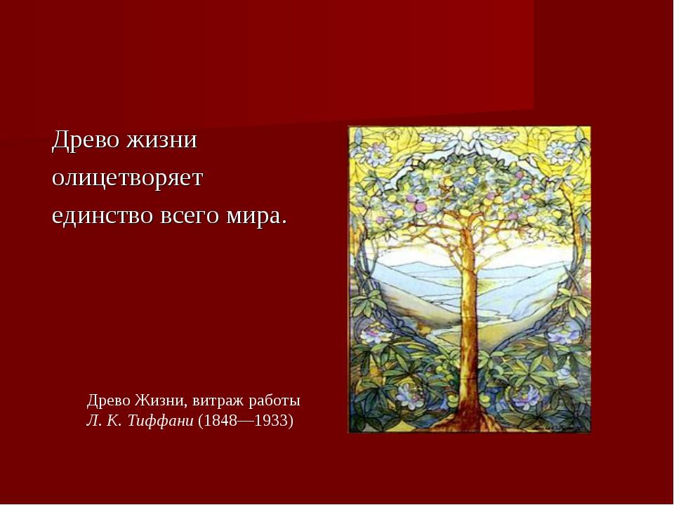 Древо жизни олицетворяет единство всего мира. Древо Жизни, витраж работы Л. К...