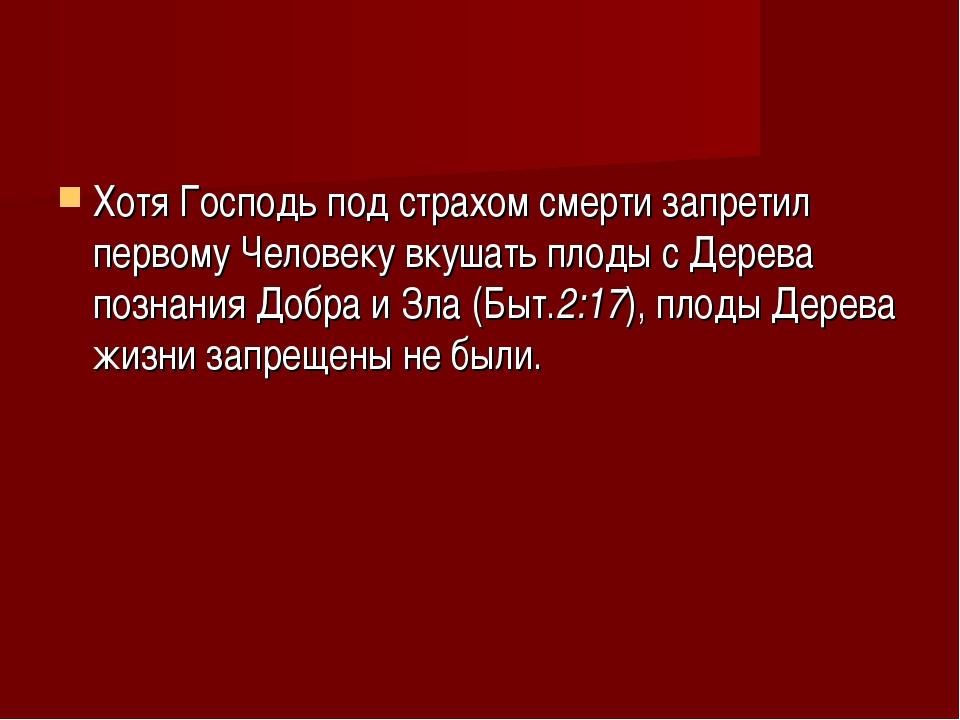 Хотя Господь под страхом смерти запретил первому Человеку вкушать плоды с Дер...