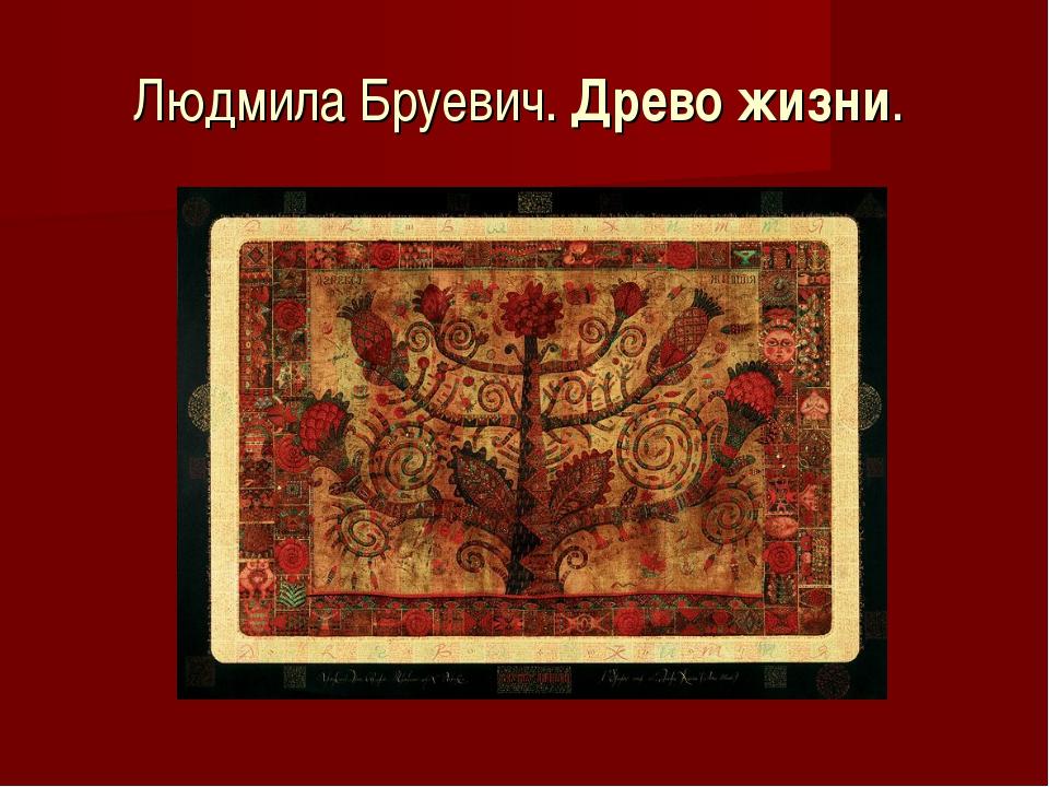 Людмила Бруевич. Древо жизни.