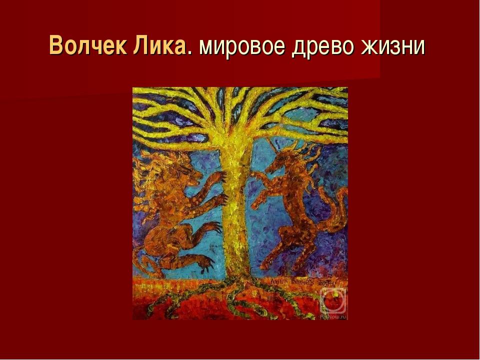 Волчек Лика. мировое древо жизни