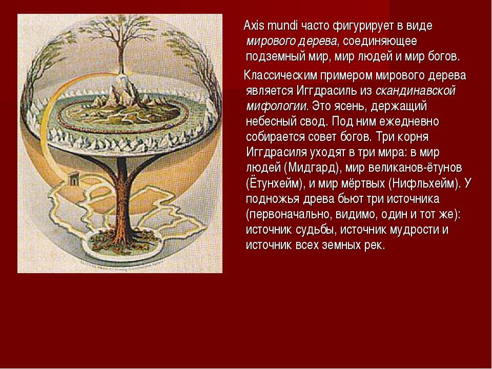 Axis mundi часто фигурирует в виде мирового дерева, соединяющее подземный ми...