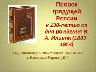 Пророк грядущей России к 130-летию со дня рождения И. А. Ильина (1883–1954) П