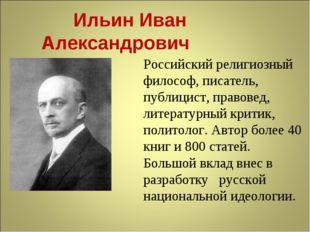 Ильин Иван Александрович Российский религиозный философ, писатель, публицист