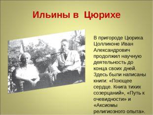 Ильины в Цюрихе В пригороде Цюриха Цолликоне Иван Александрович продолжил нау