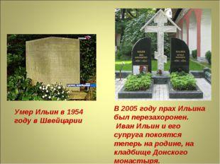 . В 2005 году прах Ильина был перезахоронен. Иван Ильин и его супруга покоятс