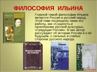 ФИЛОСОФИЯ ИЛЬИНА Главной темой философии Ильина является Россия и русский на