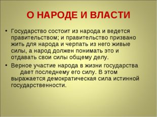О НАРОДЕ И ВЛАСТИ  Государство состоит из народа и ведется правительством;