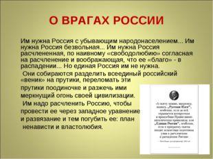 О ВРАГАХ РОССИИ  Им нужна Россия с убывающим народонаселением... Им нужна