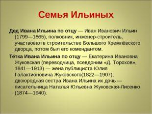 Семья Ильиных Дед Ивана Ильина по отцу— Иван Иванович Ильин (1799—1865), пол