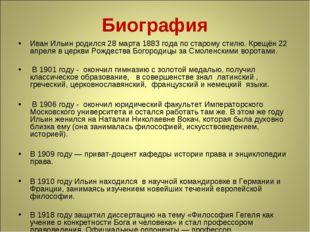 Биография Иван Ильин родился 28 марта 1883 года по старому стилю. Крещён 22 а