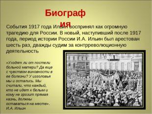 События 1917 года Ильин воспринял как огромную трагедию для России. В новый,