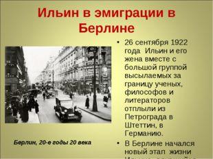 Ильин в эмиграции в Берлине 26 сентября 1922 года Ильин и его жена вместе с б