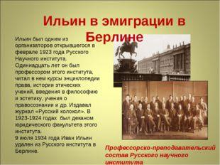 Ильин был одним из организаторов открывшегося в феврале 1923 года Русского Н