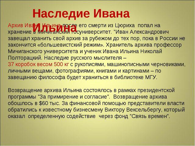 Архив Ивана Ильина после его смерти из Цюриха попал на хранение в Мичигански...