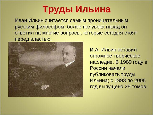 Труды Ильина Иван Ильин считается самым проницательным русским философом: бол...