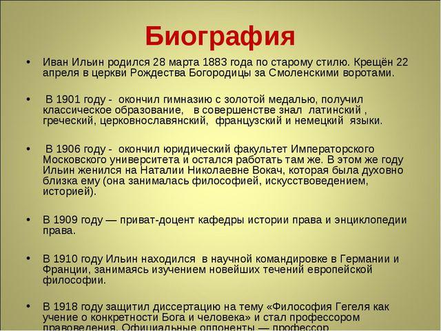 Биография Иван Ильин родился 28 марта 1883 года по старому стилю. Крещён 22 а...