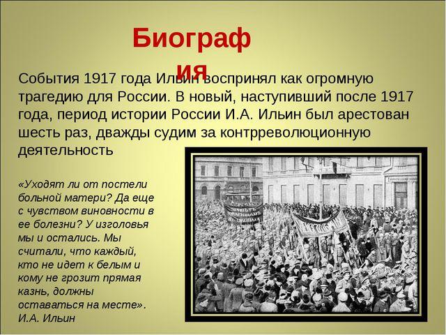 События 1917 года Ильин воспринял как огромную трагедию для России. В новый,...