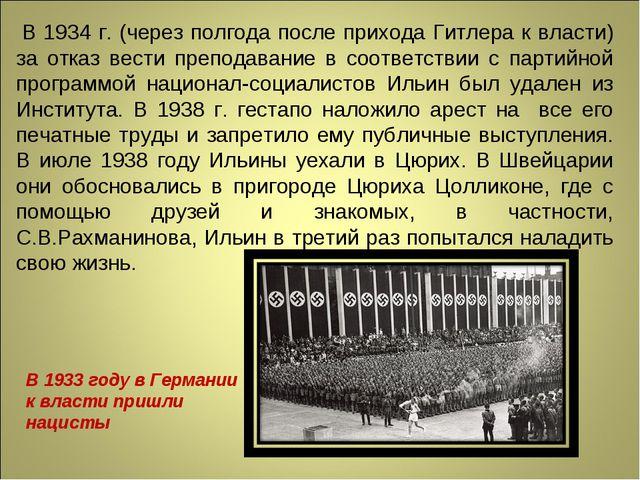 В 1934 г. (через полгода после прихода Гитлера к власти) за отказ вести преп...