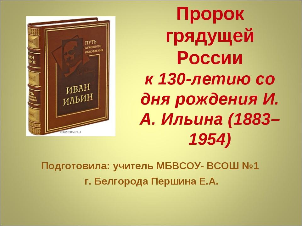 Пророк грядущей России к 130-летию со дня рождения И. А. Ильина (1883–1954) П...