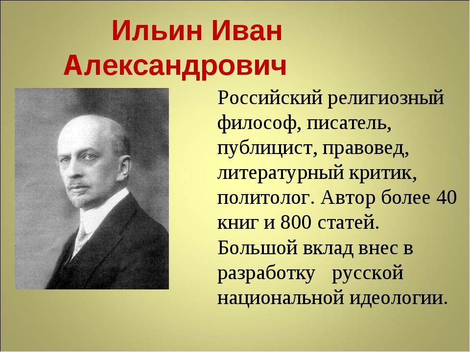 Ильин Иван Александрович Российский религиозный философ, писатель, публицист...